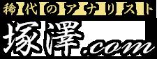 理系アナリスト塚澤健二オフィシャルサイト