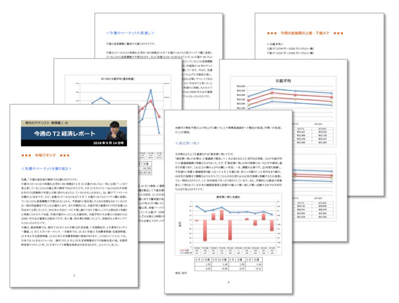 今週のT2経済レポートサンプル