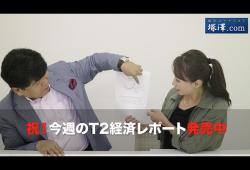今週のT2経済レポート動画