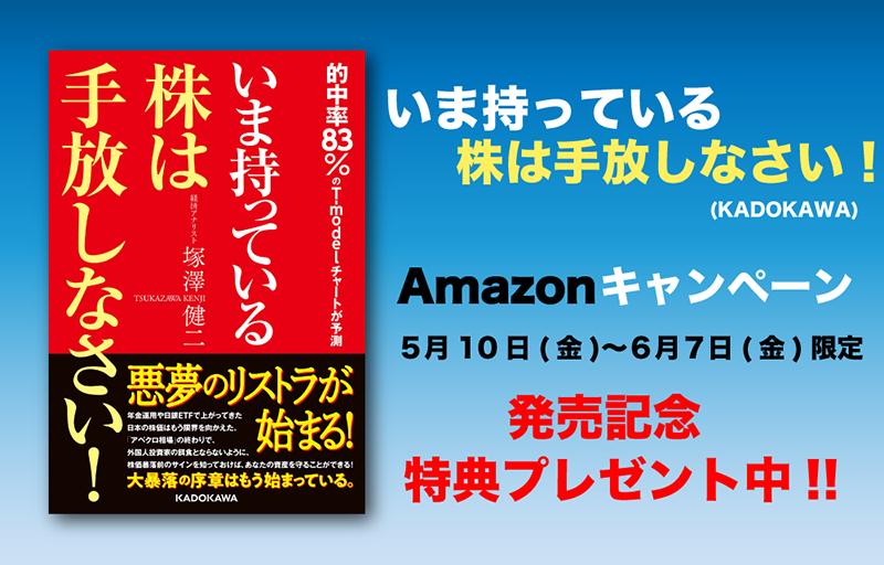 190508塚澤comAmazonキャンペーン800
