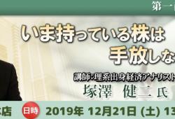 スクリーンショット 2019-12-02 17.54.23
