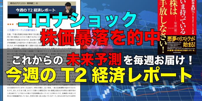 経済レポートトビラ2