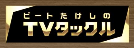 TVタックルロゴ